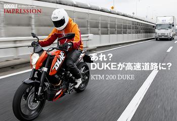 20120828_ktm_200duke_01.jpg
